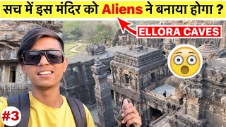 Ellora Caves, Kailasa Temple Was Built by aliens? AURANGABAD TRAVELLING SERIES