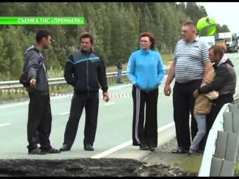 ЧП на дороге Тюмень - Ханты-Мансийск. Северянам предстоит объезд