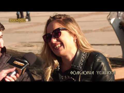 Любими български хорá и народни песни // Анкета Фолклорна усмивка