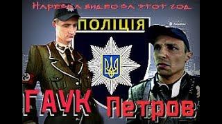Петров и Гаук, нарезка действий этих тварей за этот год