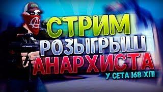 ЗАБАНИЛИ!!! -Стрим - Розыгрыш ТЕСТ сета АНАРХИСТ + 6000 кб + мини игры