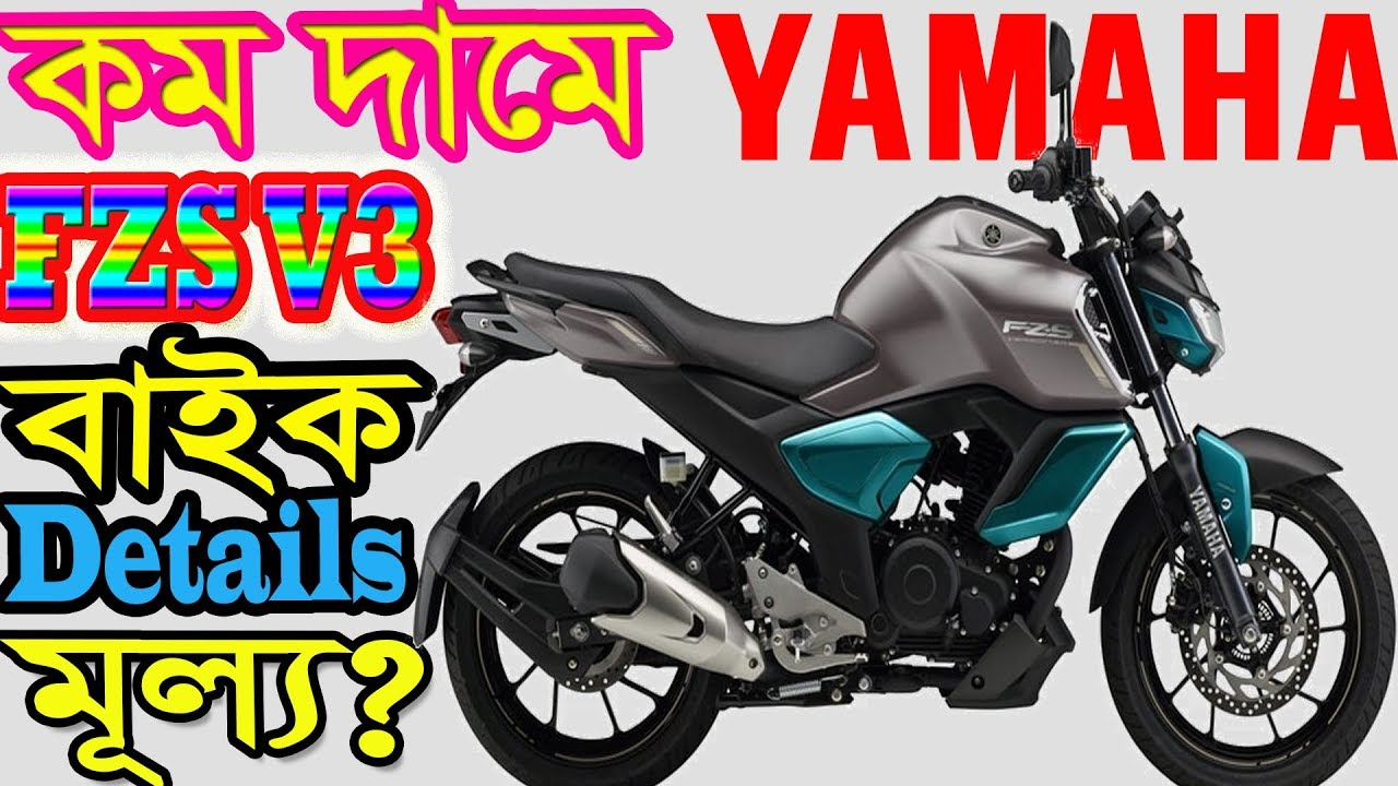 Yamaha Fzs Fi V3 Bike Details Specification And Price In