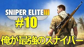#10【凸砂上等】しるびスナイパーが往く Sniper elite 3 【スナイパーエリート3】