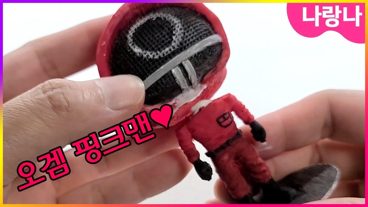 3D프린터로 오징어게임 핑크맨 만들기 | Squid Game Pink Soldier Figure | 크리얼리티 CR-6 SE