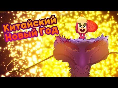 Маша и Медведь - 🏮Китайский Новый Год 🐲 (Опять Новый Год!) Новая песенка!