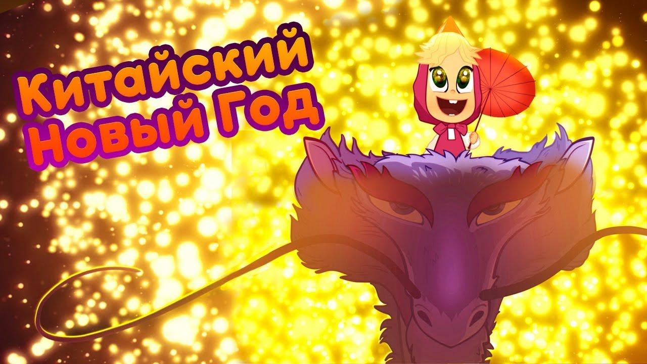 Маша и Медведь - ????Китайский Новый Год ???? (Опять Новый Год!) Новая песенка!
