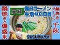 【高知 ラーメン】鍋焼きラーメン 千秋 高知発祥鍋焼きラーメンと爆盛りご飯をすする…