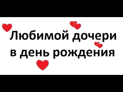 ТРОГАТЕЛЬНО ПОЖЕЛАНИЕ МАМЫ К ДОЧЕРИ...
