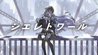 【歌ってみた】シエレトワール / covered by 幸祜
