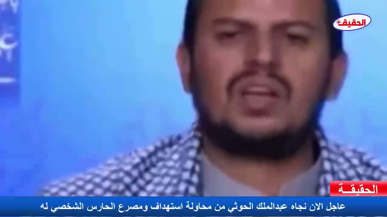 عاجل الان نجاه عبدالملك الحوثي من محـ ـاولة استهـ ـداف وتصـ ـفية الحارس الشخصي له