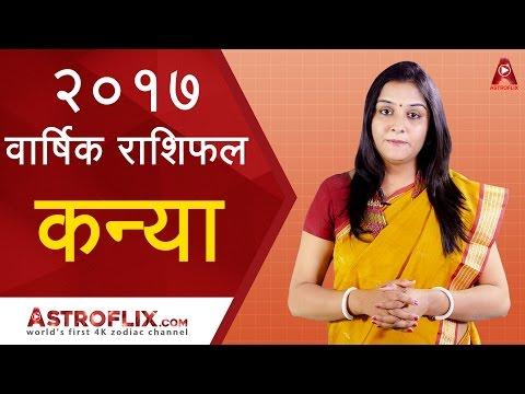 Kanya Rashifal 2017 (कन्या राशिफल २०१७)   Virgo Horoscope 2017 Hindi
