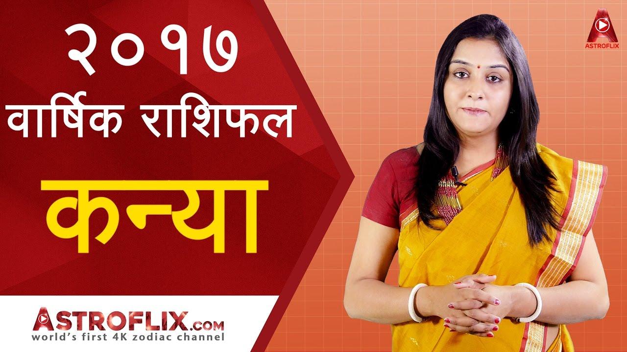 Kanya rashifal 2017 virgo horoscope 2017 hindi youtube