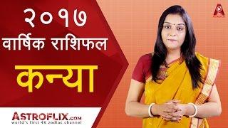 kanya rashifal 2017 कन य र श फल २०१७   virgo horoscope 2017 hindi