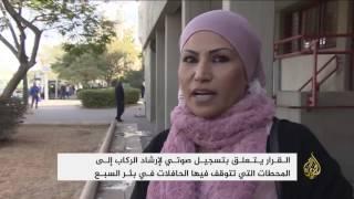 وزارة المواصلات الإسرائيلية توقف العمل باللغة العربية