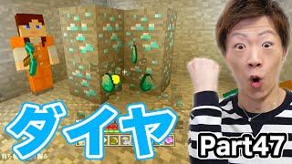【マインクラフト】Part47 - 幸運のツルハシでダイヤモンド大量ゲット!【セイキン夫婦のマイクラ】 thumbnail