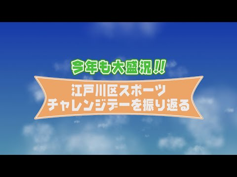 今年も大盛況!! 江戸川区スポーツチャレンジデーを振り返る