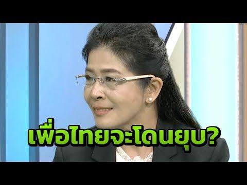 'ไทยรัฐดีเบต' พรรคเพื่อไทยจะโดนยุบพรรค?? | ThairathTV