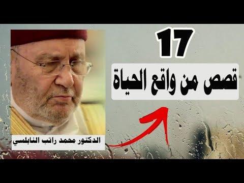 قصص من واقع الحياة   17 قصة درس شيق وجميل محمد راتب النابلسي thumbnail