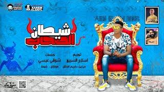 """مهرجان """" شيطان الصحاب والبودر """" غناء أبوالشوق - توزيع أسلام السريع 2020 قصه هتعمل قلق بجد"""