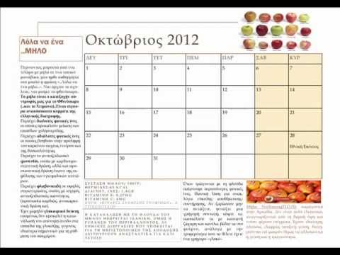 ημερολόγιο εποχικότητας-ΜΠΕΡΤΖΕΛΕΤΟΣ Bertzeletos 2012..wmv