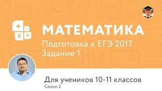 Математика | Подготовка к ЕГЭ 2017 | Задание 1 | Сезон 2