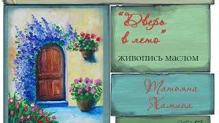 """Мастер-класс по живописи маслом для начинающих """"Дверь в лето"""""""