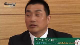 「Timely!CHANNEL LIVE #3.5 新年特別編」 山﨑武司×山本昌の今年の球界予想!
