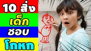 บรีแอนน่า | 🔴 10 สิ่งที่เด็กชอบโกหก 10 LIES KIDS TELL ละครสั้นฮาๆ บรีแอนน่า สกายเลอร์
