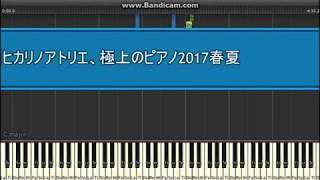 ヒカリノアトリエ~NHK連続テレビ小説「べっぴんさん」主題歌をSynthesi...