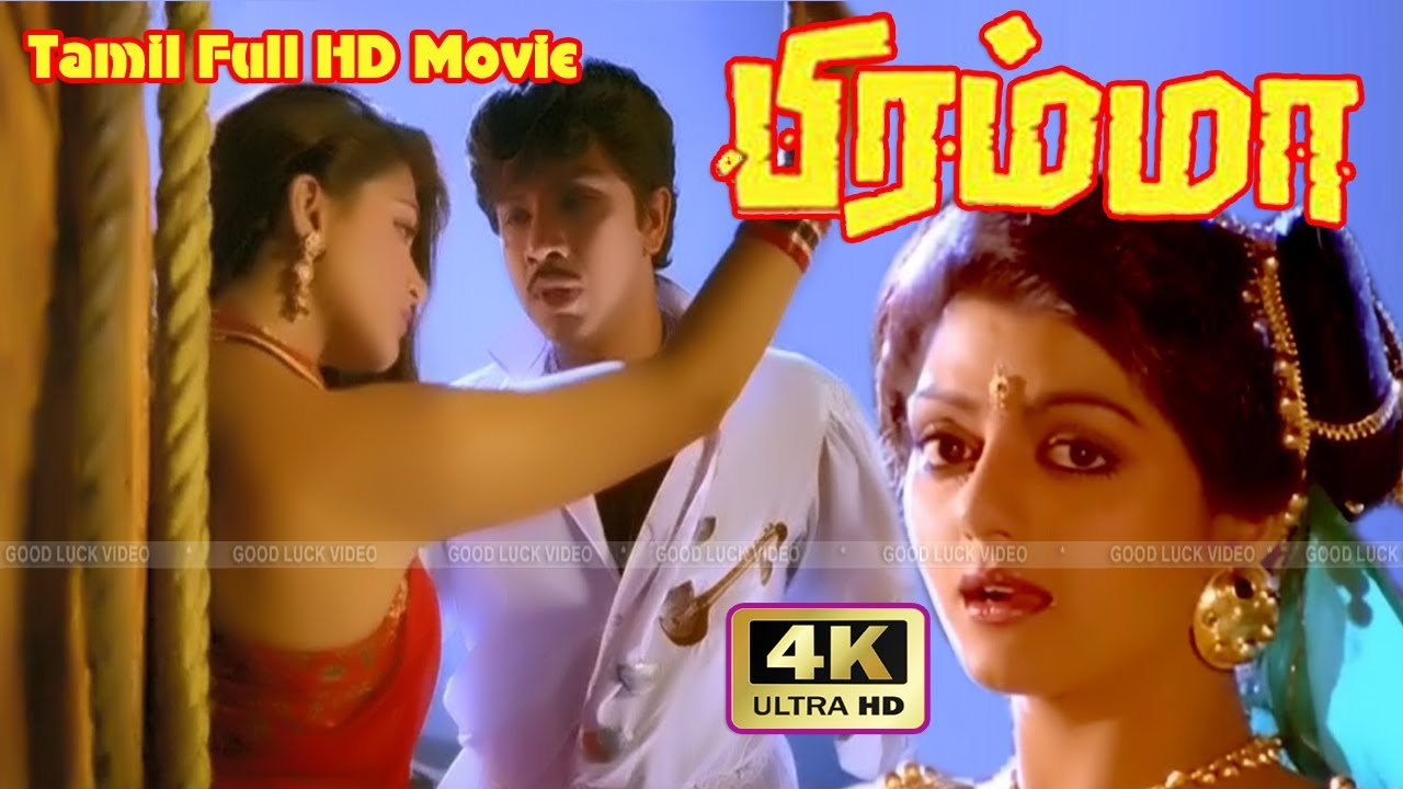 Bramma Tamil Comedy Crime Thriller Movie | Sathyaraj,Kushboo,Bhanupriya | K.Subash Ilaiyaraaja Video