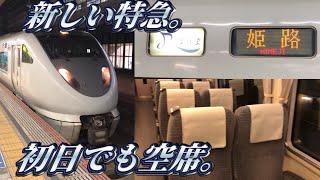 【穴場な列車】通勤特急らくラクはりまに乗ってきた。