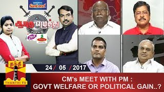 Aayutha Ezhuthu 24-05-2017 CM's Meet with PM : Govt Welfare..? or Political gain..?  – Thanthi TV Show