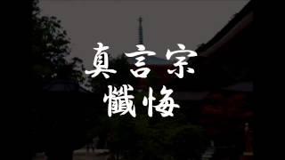 真言宗 懺悔(懺悔文) お経