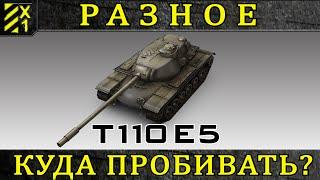 Т110Е5 куда пробивать в лоб World of Tanks