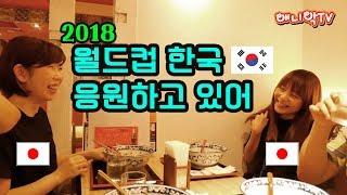 일본여성이 2018월드컵에서 한국을 응원하는 이유 - 애니악