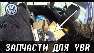видео Купить запчасти на Volkswagen T5