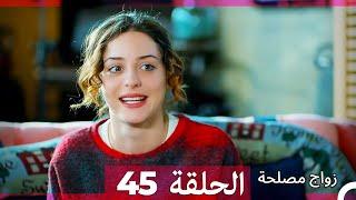 Download Video Zawaj Maslaha - الحلقة 45 زواج مصلحة MP3 3GP MP4