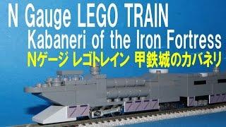 Mini LEGO TRAIN Iron Fortress it was remodeled to N gauge. レゴブロックで甲鉄城のカバネリに登場する装甲列車「甲鉄城」を作ってNゲージ化してみました。...