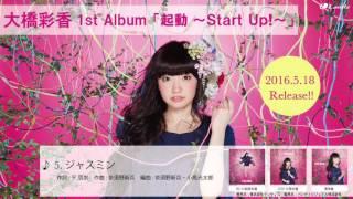 大橋彩香 / 1st Album 「起動 〜Start Up!〜」 - 全曲試聴動画