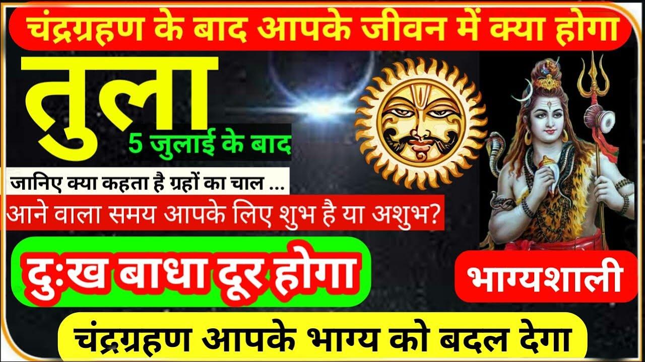 Tula Rashifal 5 July | Aaj Ka Tula Rashi | Tula Rashi | चंद्र ग्रहण 5 July 2020, गुरु पूर्णिमा