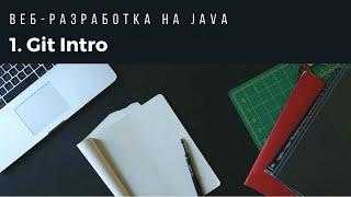 Веб-разработка на Java. Урок 1. Intro + Git.