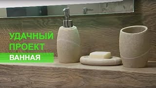 Универсальная ванная комната - Удачный проект - Интер