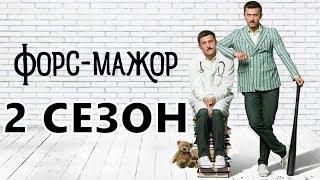 Форс-мажор / Витя в законе 2 сезон 1 серия (11 серия) - Дата выхода