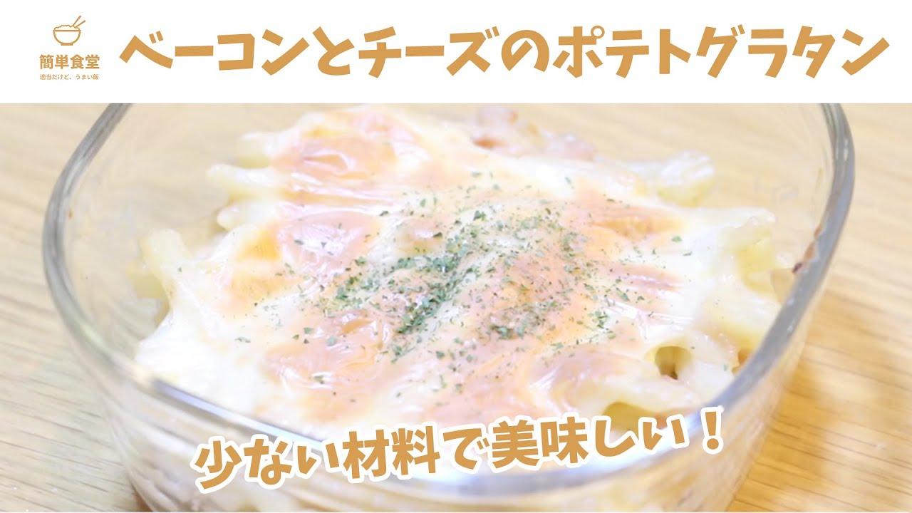 ベーコンとチーズのポテトグラタン