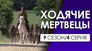 ХОДЯЧИЕ МЕРТВЕЦЫ 9 сезон 4 серия (Переозвучка, смешная озвучка)