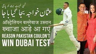 Reason Pakistan couldn't win Dubai Test   Saqlain Mushtaq Show