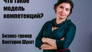 Модель компетенций   Виктория Шухат