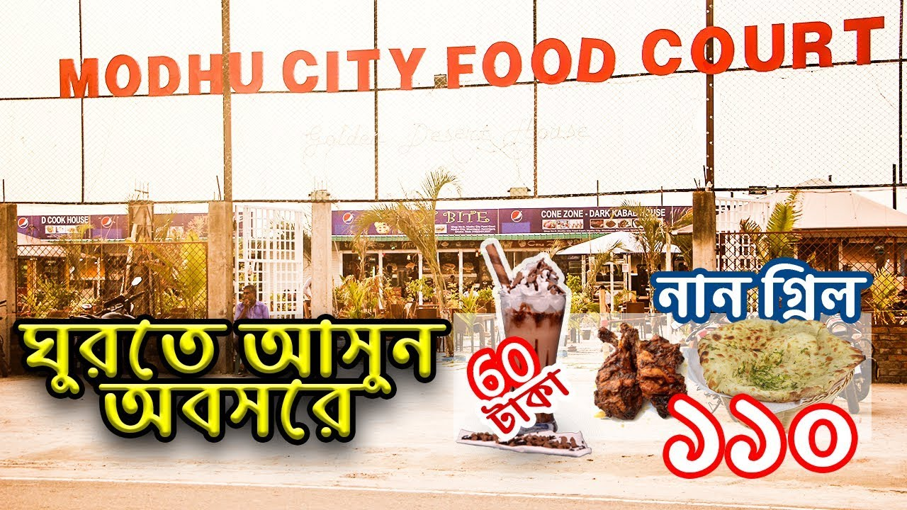 Awesome Food and travel place near Dhaka | Modhu city Food Court | Nasim's Review