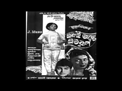 Ogo Ruposhi Tomare Bhalobesechi - Mahmudunnabi, Film - Eki Onge Eto Rup (একই অঙ্গে এতরূপ) 1970