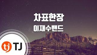 [TJ노래방] 차표한장 - 이재수밴드 (Ticket - Lee Jae Soo Band) / TJ Karaoke